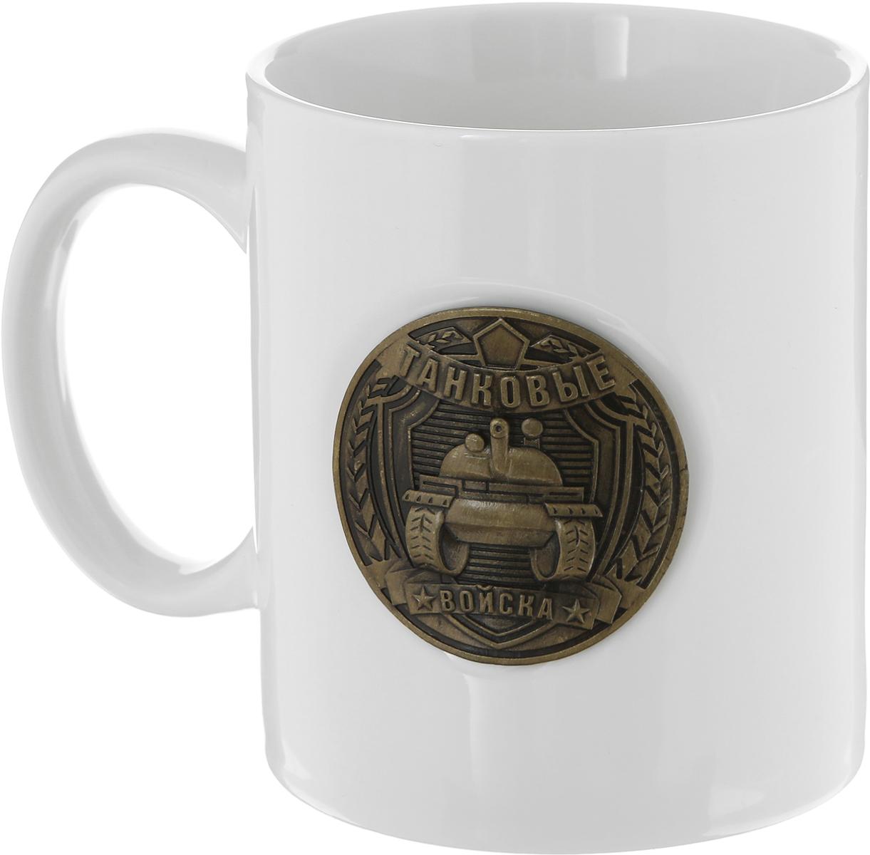 Кружка Sima-Land Танковые войска, цвет: белый, 300 мл. 15076841507684_белыйРазберись с жаждой по-мужски! Авторский дизайн, оригинальный декор, оптимальный объем - отличительныечерты этой кружки. Налейте в нее горячий свежезаваренный кофе или крепкийароматный чай, и каждый глоток будет сокрушительным ударом по врагам:сонливости, вялости и апатии! Изделие упаковано в подарочную картонную коробку.