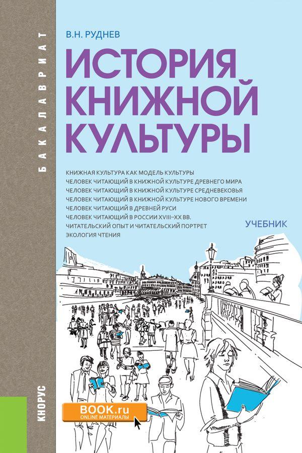 История книжной культуры (для бакалавров)