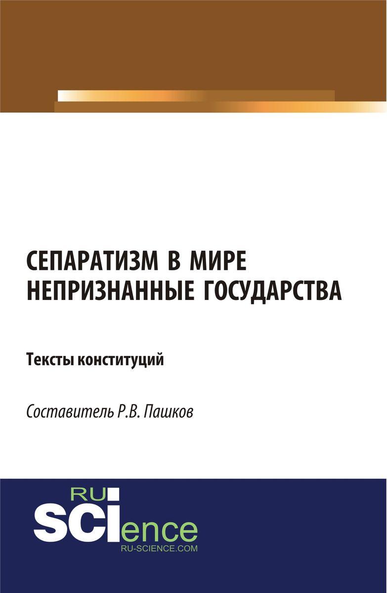 Сепаратизм в мире. Непризнанные государства. Тексты конституций