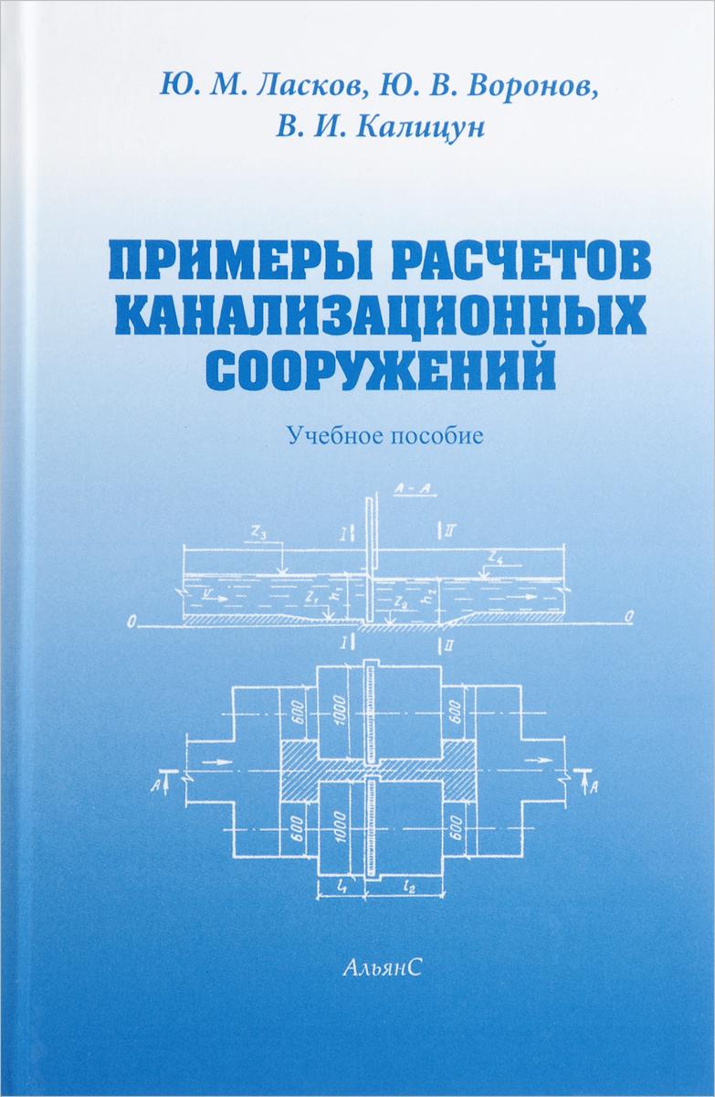 Примеры расчетов канализационных сооружений:Учеб.пос. для ВУЗов