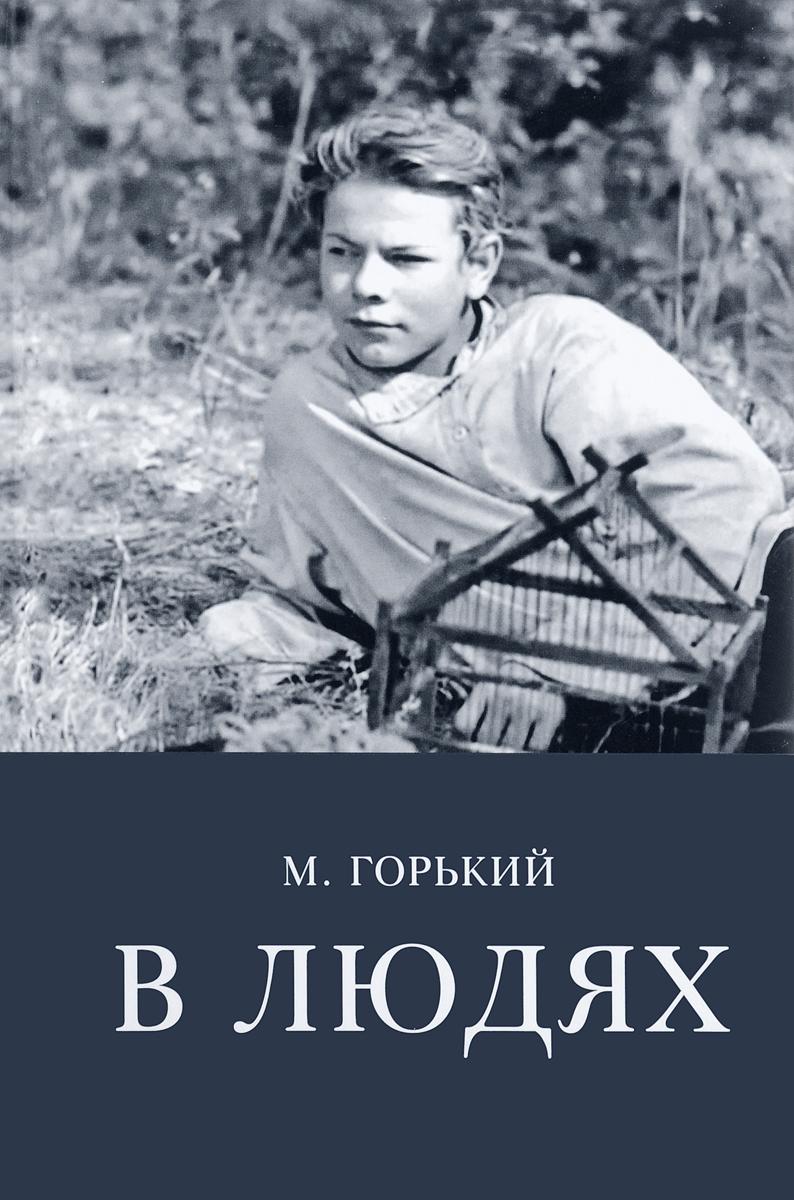 М. Горький В людях