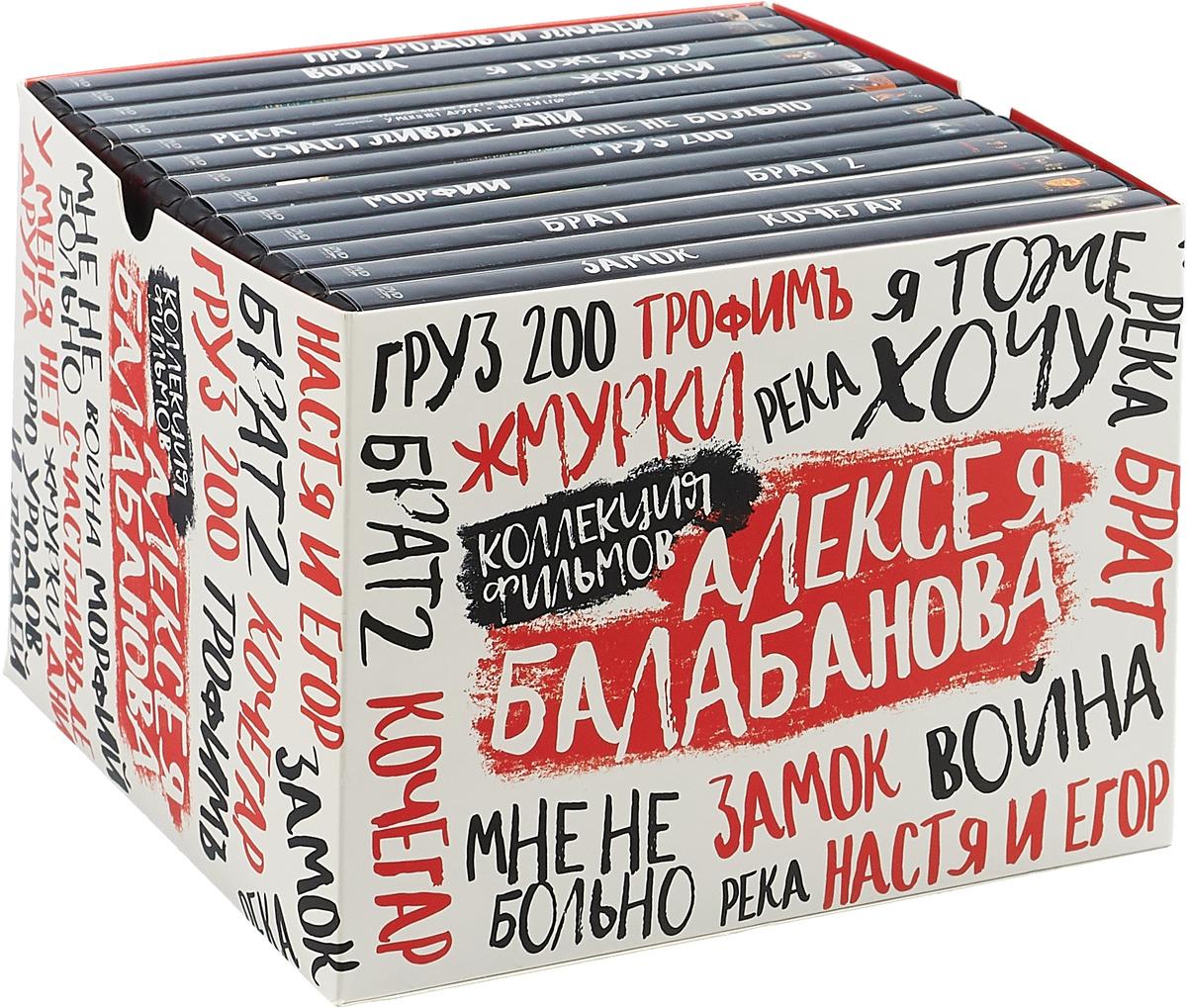 Коллекция Фильмов Алексея Балабанова (13 DVD) коллекция фильмов комедии выпуск 2 4 dvd