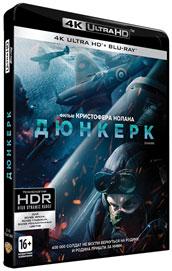 Дюнкерк (4К UHD Blu-Ray + 2 Blu-ray)