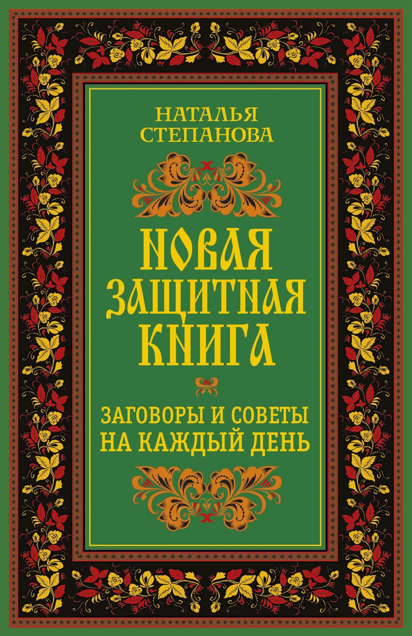 Новая защитная книга. Заговоры и советы на каждый день. Наталья Степанова