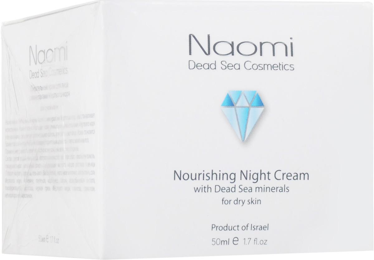 Naomi Крем для лица питательный с минералами Мертвого моря (для сухой кожи), 50 мл крем для ног с минералами naomi крем для ног с минералами