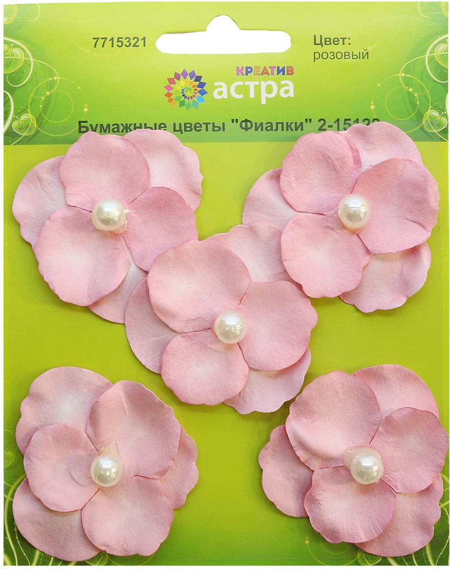 """Декоративные цветы без стебелька Астра """"Фиалки"""" предназначены для создания декоративных композиций в технике скрапбукинга, оформление подарочных коробок, открыток, детское творчество.Изделия выполнены из бумаги.Диаметр цветка: 5 см.В упаковке 5 штук."""