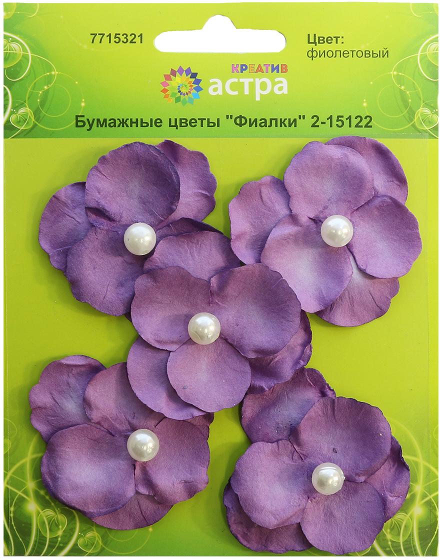 Набор декоративных цветов Астра Фиалки, цвет: фиолетовый, диаметр 5 см, 5 шт набор декоративных листочков scrapberry s цвет белый 20 шт