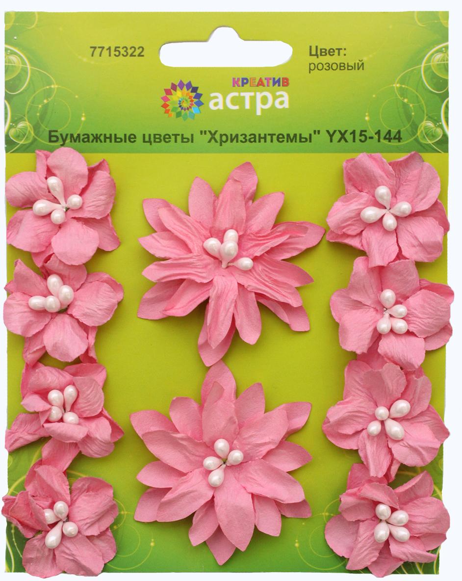 Хризантемы изготовлены из шелковичной бумаги. Бумажные цветы - популярное и недорогое украшение в скрапбукинге и других творческих техниках. Диаметр цветков: 3 см, 5 см.В наборе 10 шт.