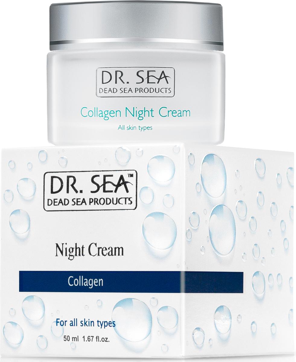 Dr.Sea Коллагеновый ночной крем, 50мл крем dr sea multivitamin nourishing hands