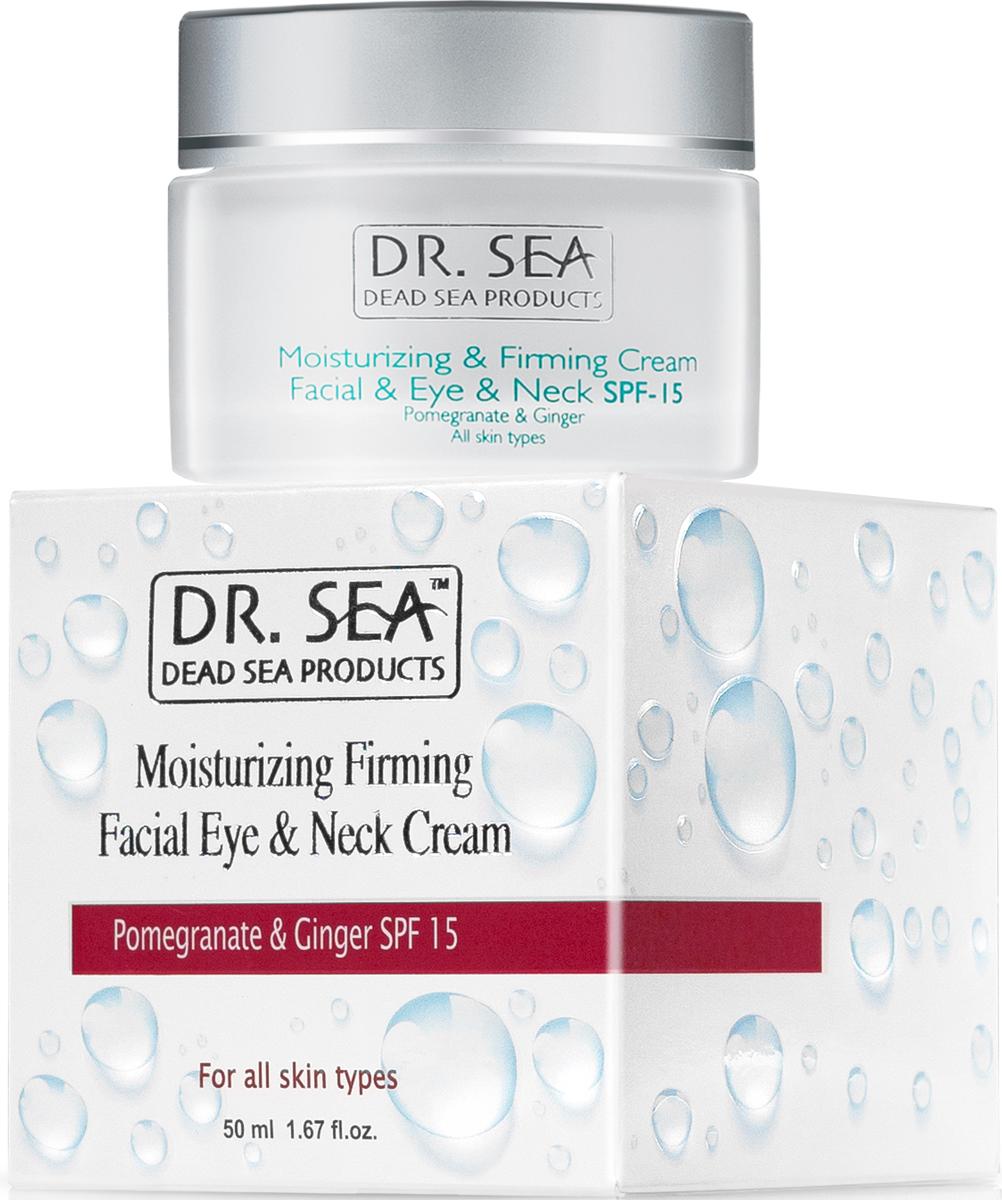 Dr.Sea Увлажняющий и укрепляющий крем для лица, глаз и шеи с экстрактами граната и имбиря SPF15, 50 мл