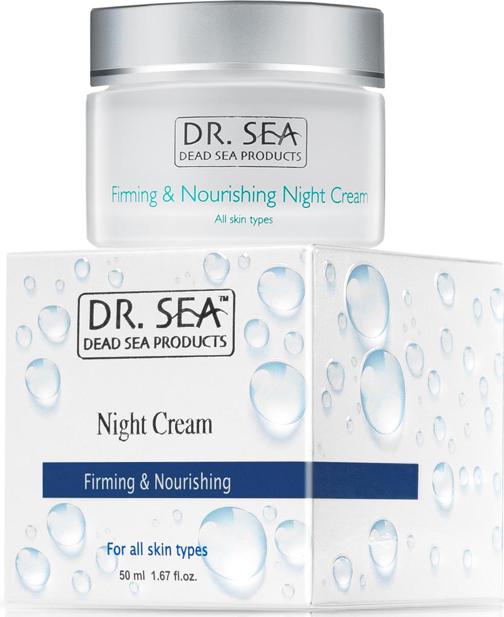 Dr.Sea Укрепляющий и питательный ночной крем,  50 мл