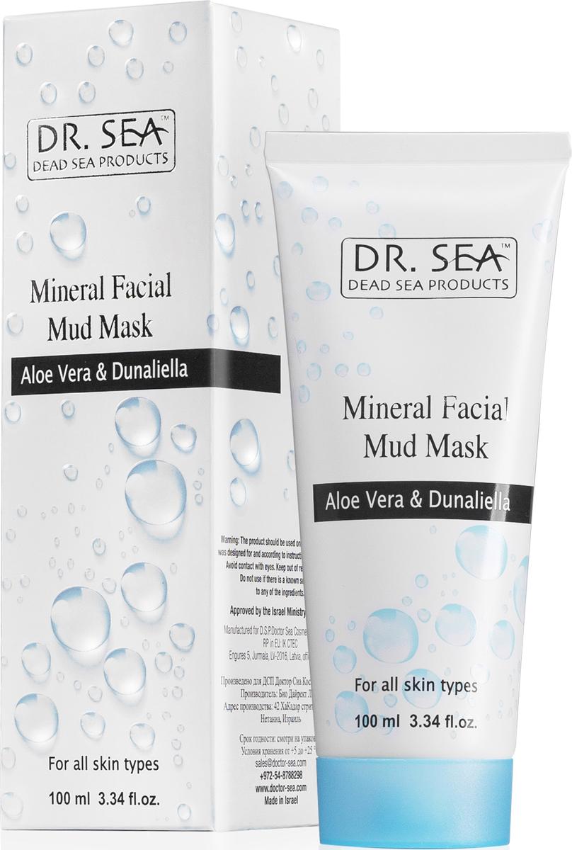 Dr. Sea Минеральная грязевая маска для лица с алоэ вера и дуналиеллой, 100 мл маска для лица минеральная грязевая ahava mineral radiance 100 мл