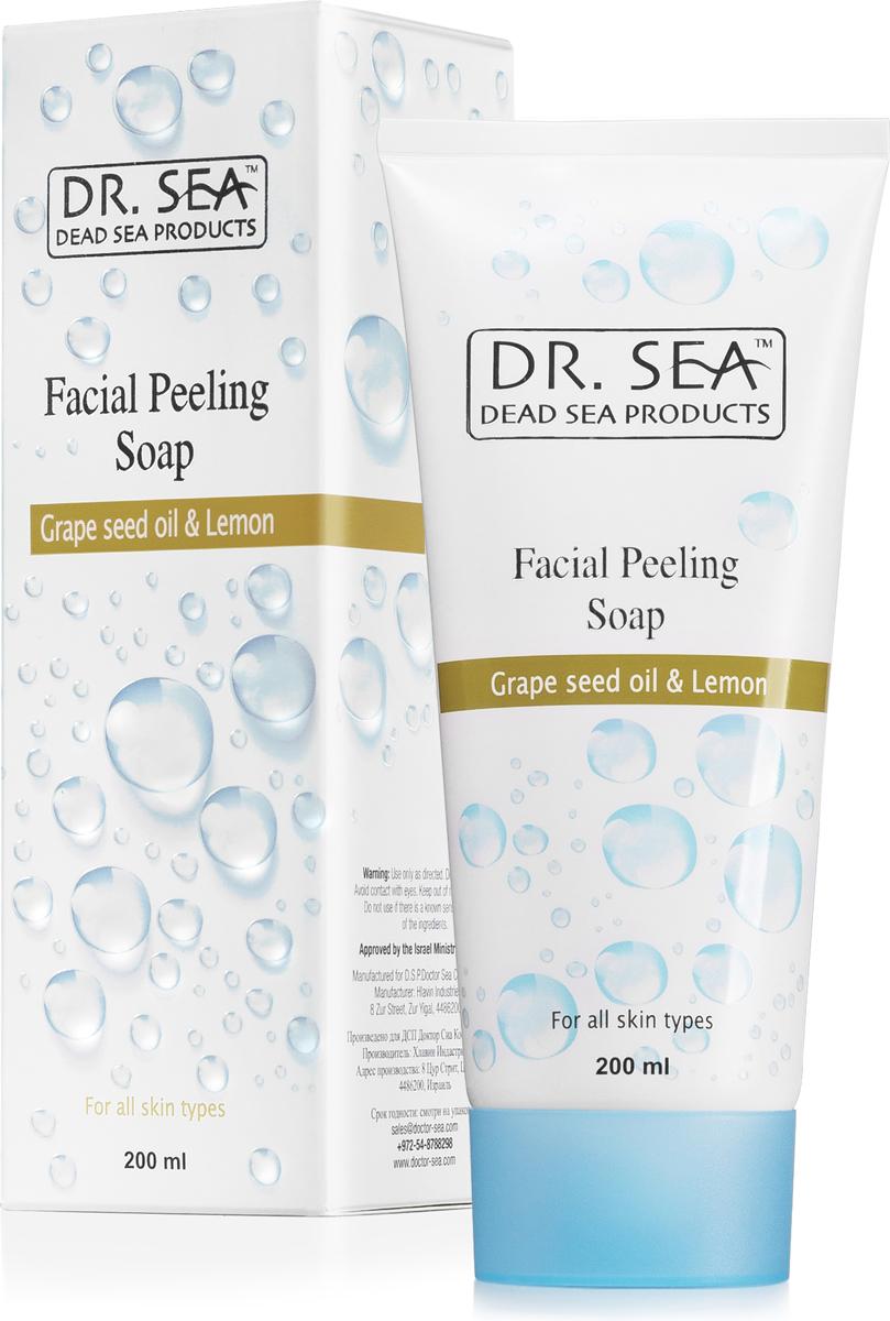 Dr. Sea Мыло-пилинг для лица с маслом виноградных косточек и экстрактом лимона, 200 мл