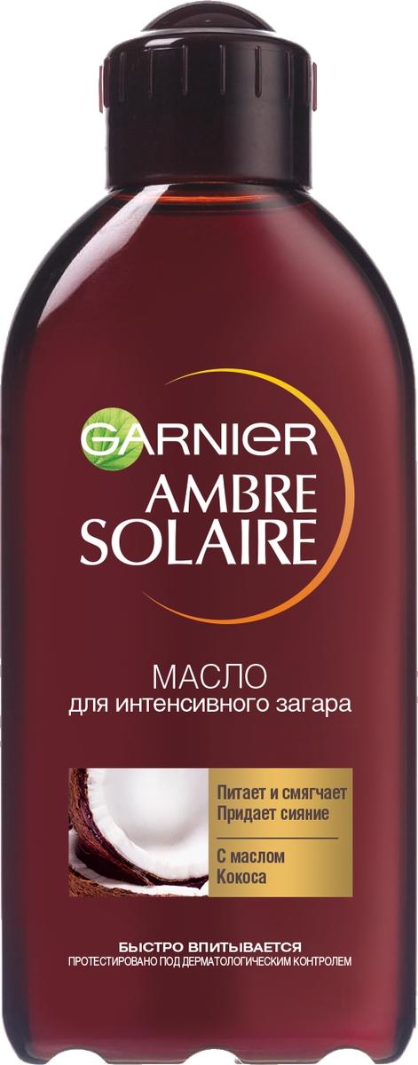 Garnier Ambre Solaire Масло для загара с ароматом кокоса, 200 мл
