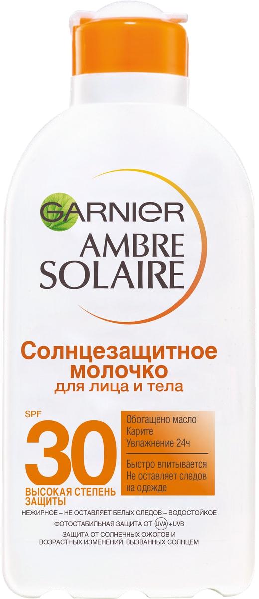Garnier Ambre Solaire Солнцезащитное Молочко для лица и тела, SPF 30, 200 мл, с Карите солнцезащитное молочко кря кря spf 30 с календулой 200 мл