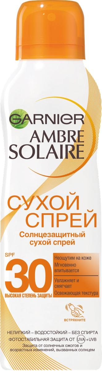 Garnier Ambre Solaire Сухой солнцезащитный спрей для тела? водостойкий, для светлой уже загорелой кожи, SPF 30, 200 млC5361715Солнцезащитный сухой спрей Garnier Ambre Solaire SPF 30 . Гарньер Амбр Солер создает сухой спрей для бережной защиты от UVА- иUVВ-лучей. Непрерывное распыление из любого положения, обеспечивает защиту всей поверхности кожи за несколько секунд. Ультралегкая текстура, мгновенно впитывается, не оставляя ни следов, ни липкой, жирной пленки. Благодаря сухому, бархатистому покрытию, Вы не ощущаете средства на коже. Без спирта, не сушит кожу. Высокая степень защиты для светлой, уже загорелой кожи.
