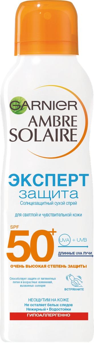 Garnier Ambre Solaire Солнцезащитный Сухой Спрей Эксперт Защита, SPF 50, 200 мл набор защита от загара с spf 50