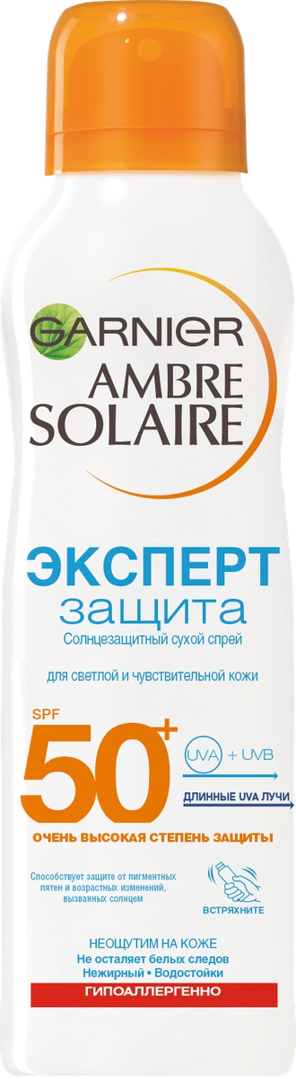 Garnier Ambre Solaire Солнцезащитный Сухой Спрей Эксперт Защита, SPF 50, 200 мл