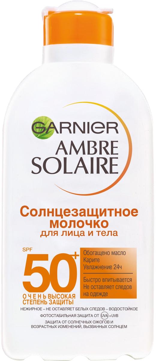 Garnier Ambre Solaire Солнцезащитное молочко для лица и тела, SPF 50+, 200 мл, с Карите солнцезащитное молочко кря кря spf 30 с календулой 200 мл