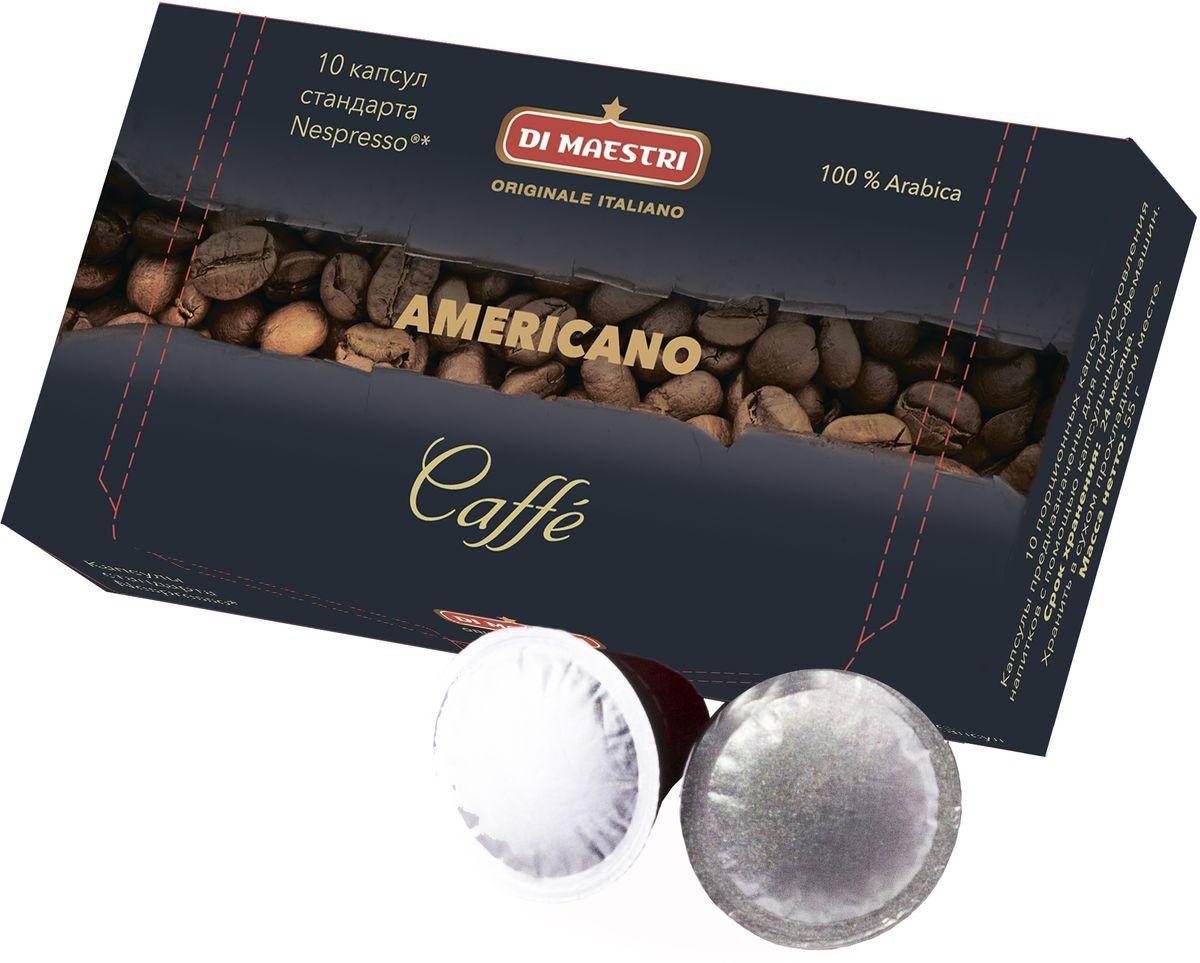 Di Maestri Americano кофе в капсулах, 10 шт кофе sokolov кофе в капсулах sokolov эспрессо лунго 10 шт