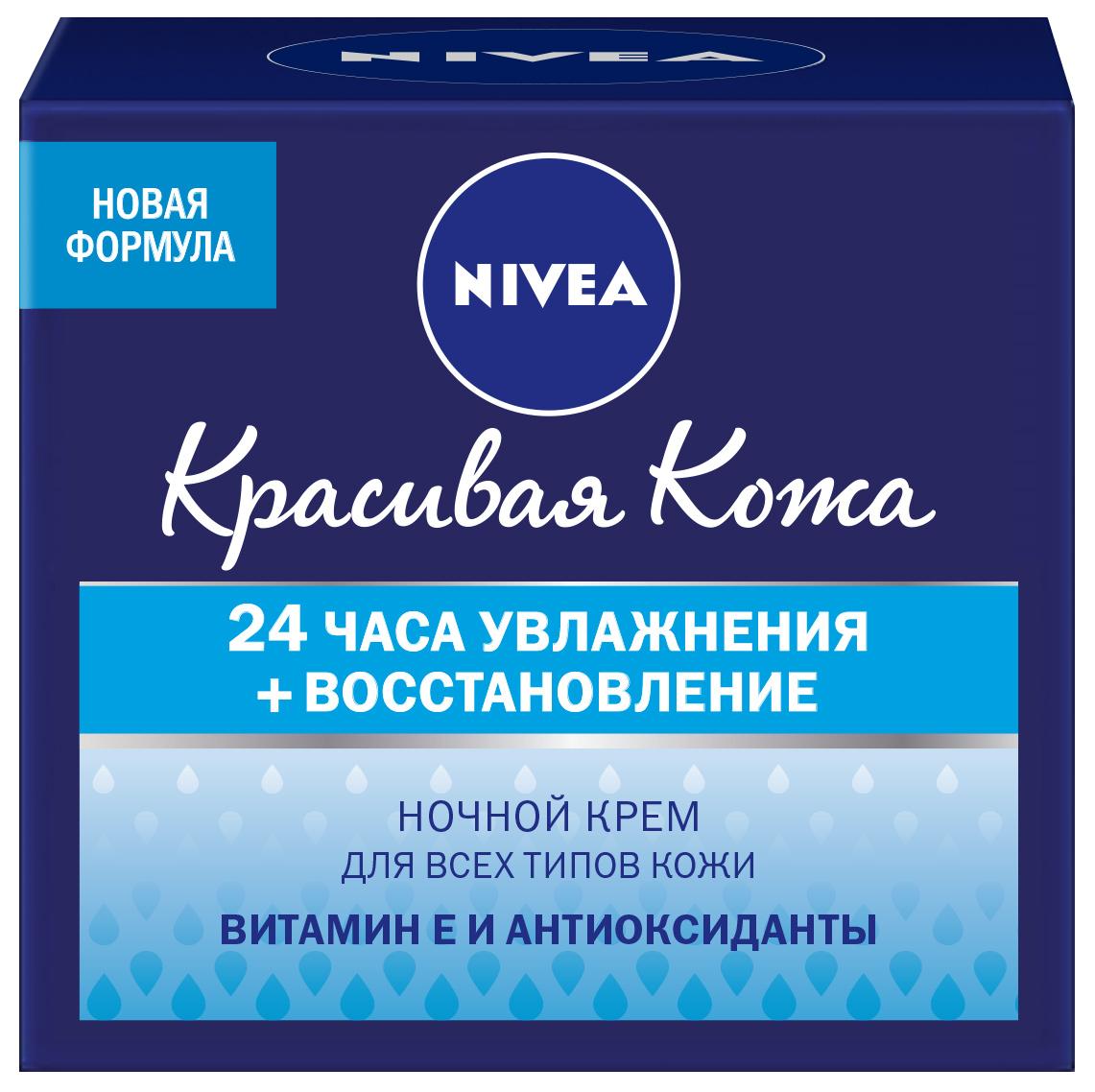 Nivea Крем ночной восстанавливающий для нормальной и комбинированной кожи Красивая кожа, 50 мл81203Ночной крем для всех типов кожи с витамином Е антиоксидантами способствует восстановлению кожи во время сна, наполняет кожу влагой и помогает защитить кожу от оксидативного стресса и образования свободных радикалов. Витамин Е удерживает под контролем водный баланс в клетках, а антиоксиданты эффективно защищают кожу от негативного внешнего воздействия