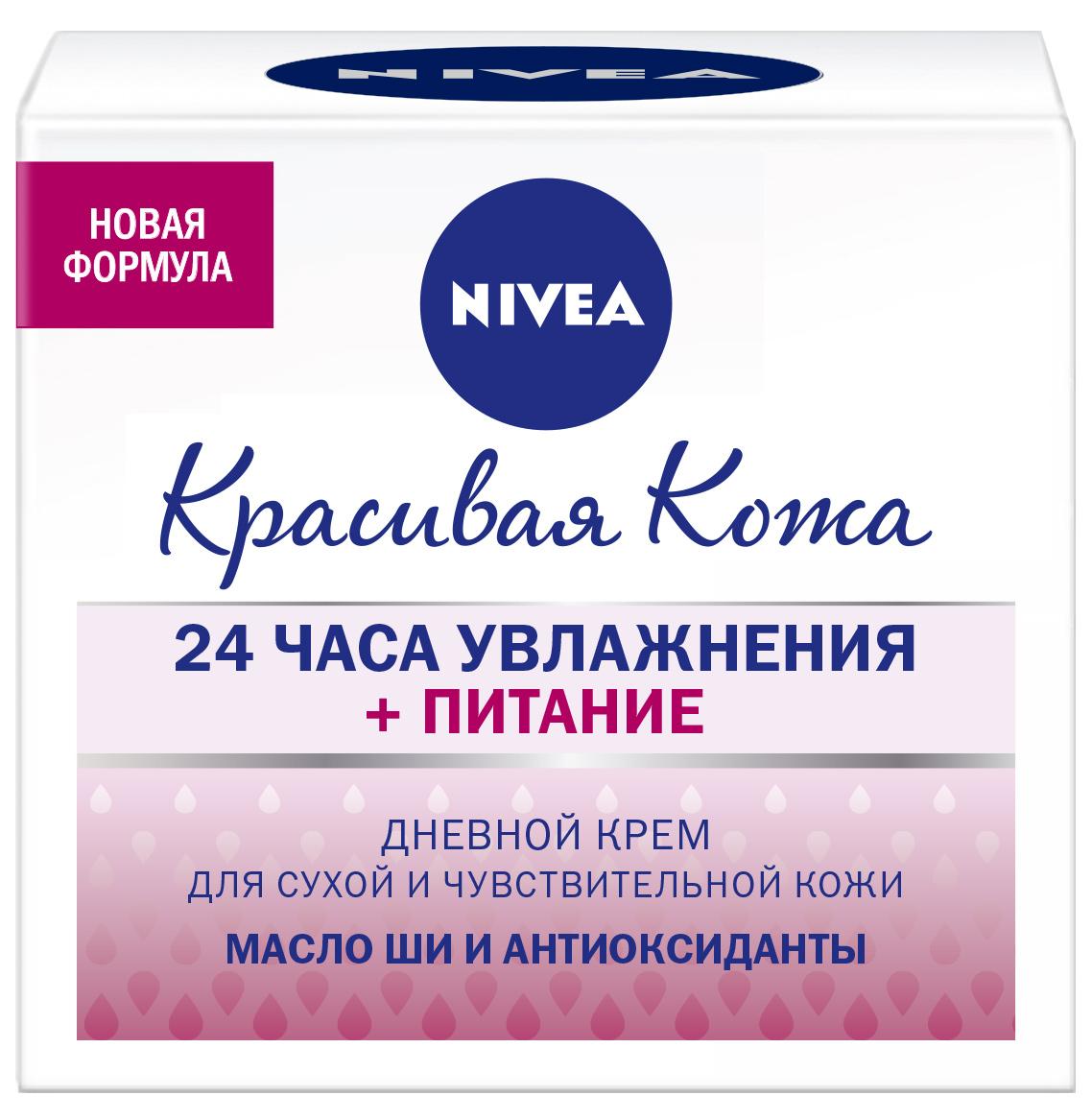 Nivea Крем дневной увлажняющий для сухой и чувствительной кожи Красивая кожа, 50 мл nivea крем увлажняющий дневной pure&natural nivea 50 мл