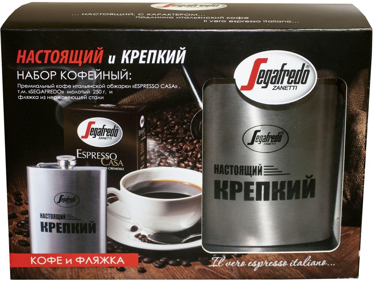 Segafredo кофе молотый + фляжка кофейный набор, 250 г аргента набор кофейный черный кофе встреча 3 предмета футляр