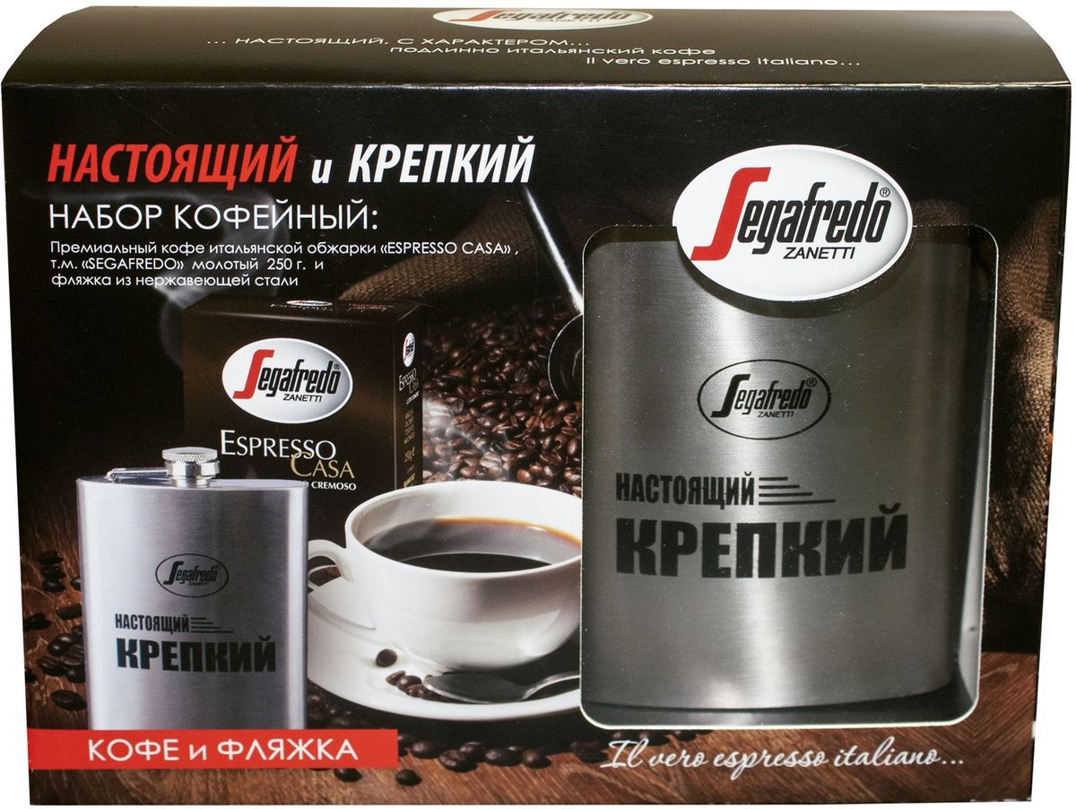 Segafredo кофе молотый + фляжка кофейный набор, 250 г segafredo le origini peru кофе молотый 250 г