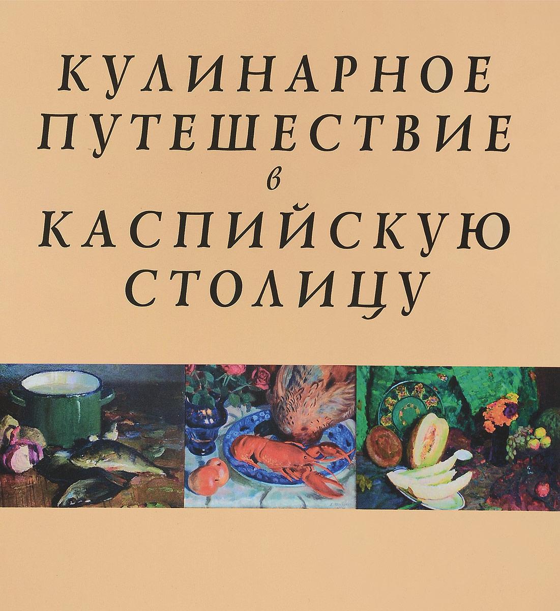 Кулинарное путешествие в Каспийскую столицу. М. А. Зайцева