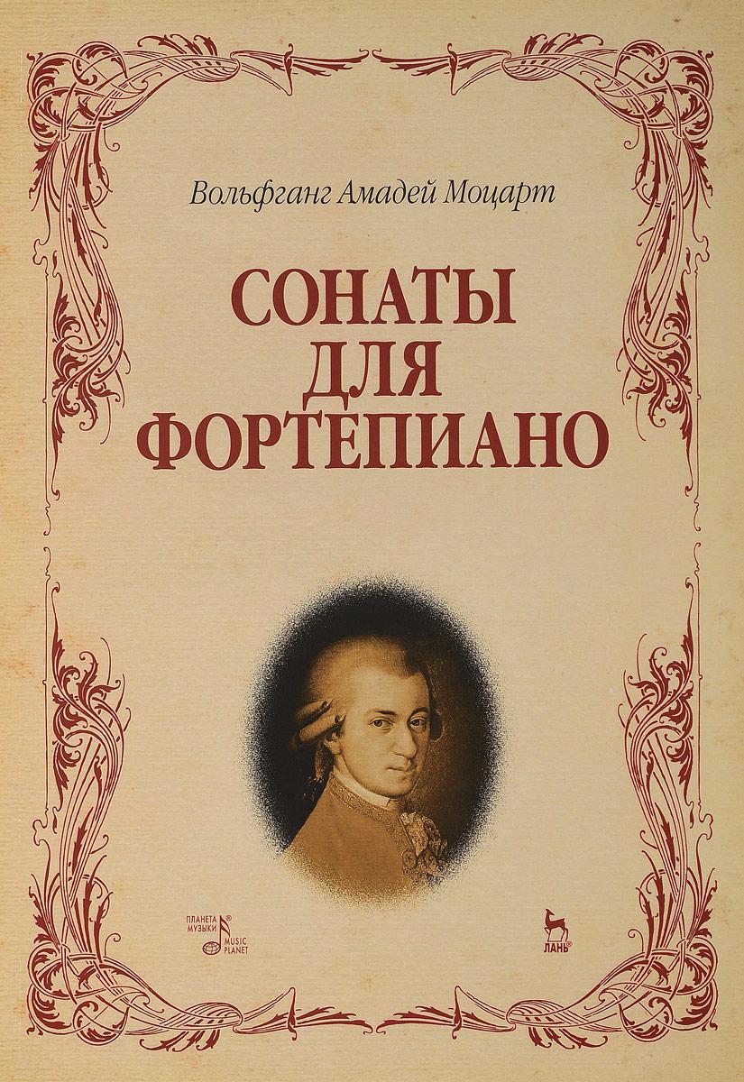 Вольфганг Амадей Моцарт Сонаты для фортепиано