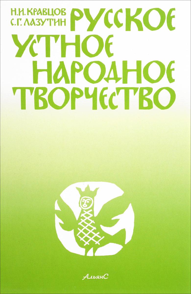 Н. И. Кравцов, С. Г. Лазутин Русское устное народное творчество. Учебник ISBN: 978-5-91872-052-3 язык русского фольклора