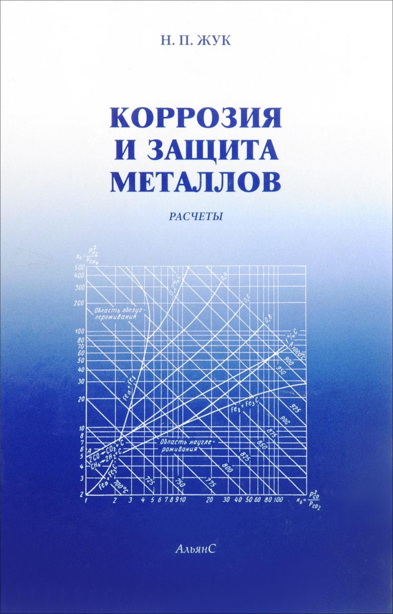 Коррозия и защита металлов. Расчеты