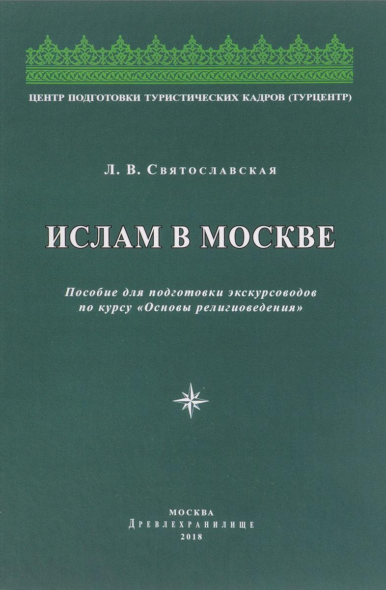Ислам в Москве ислам 9787500406778
