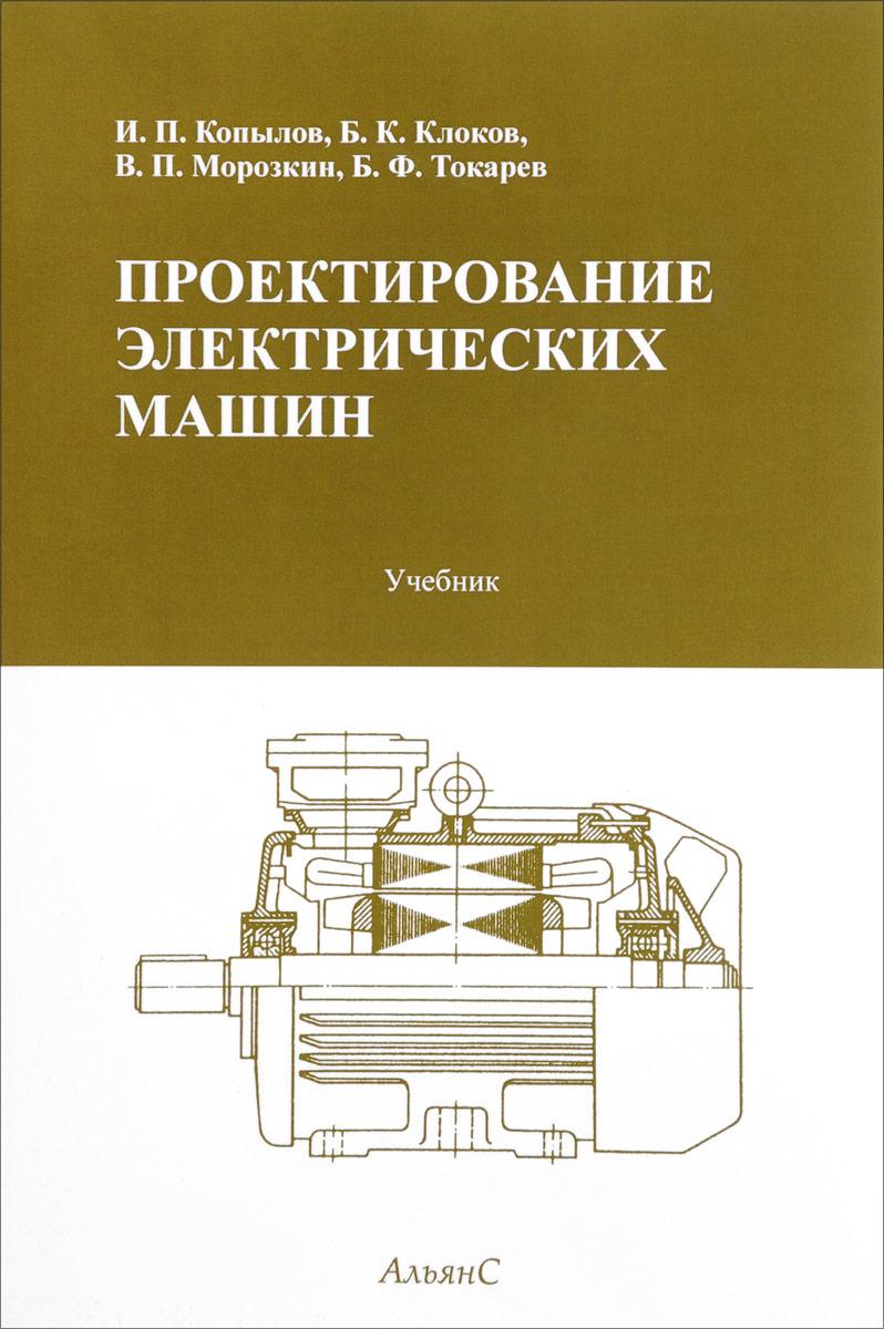 Проектирование электрических машин. Учебник