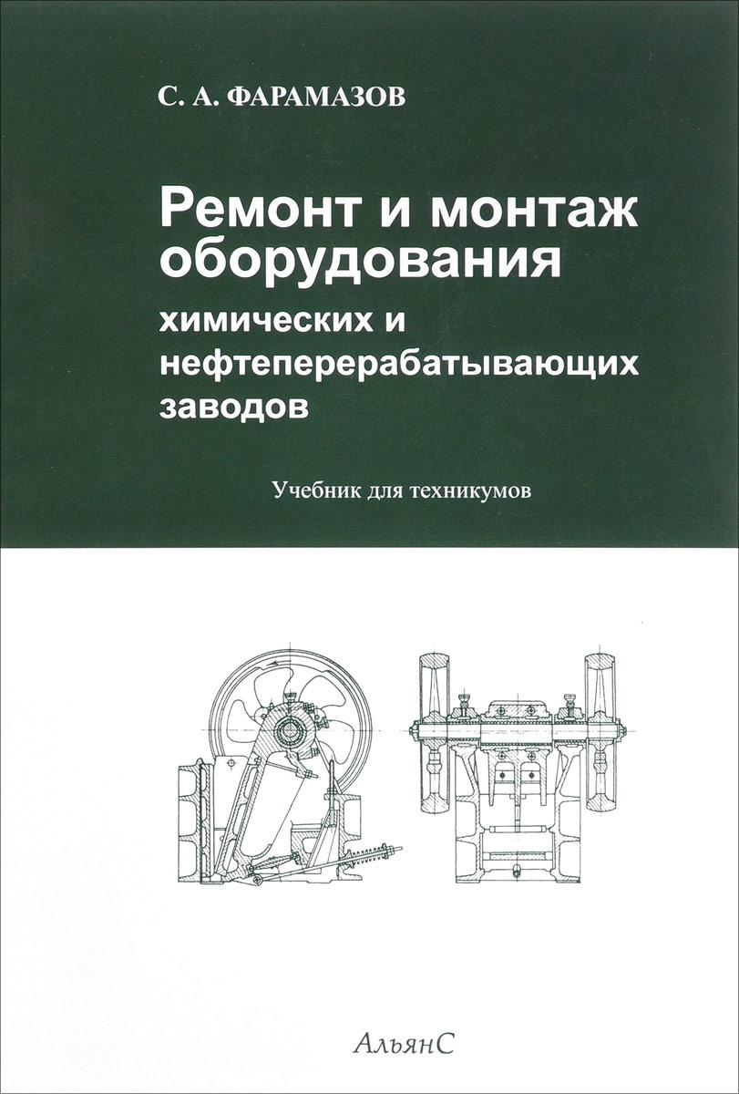 С .А. Фарамазов Ремонт и монтаж оборудования химических и нефтеперерабатывающих заводов