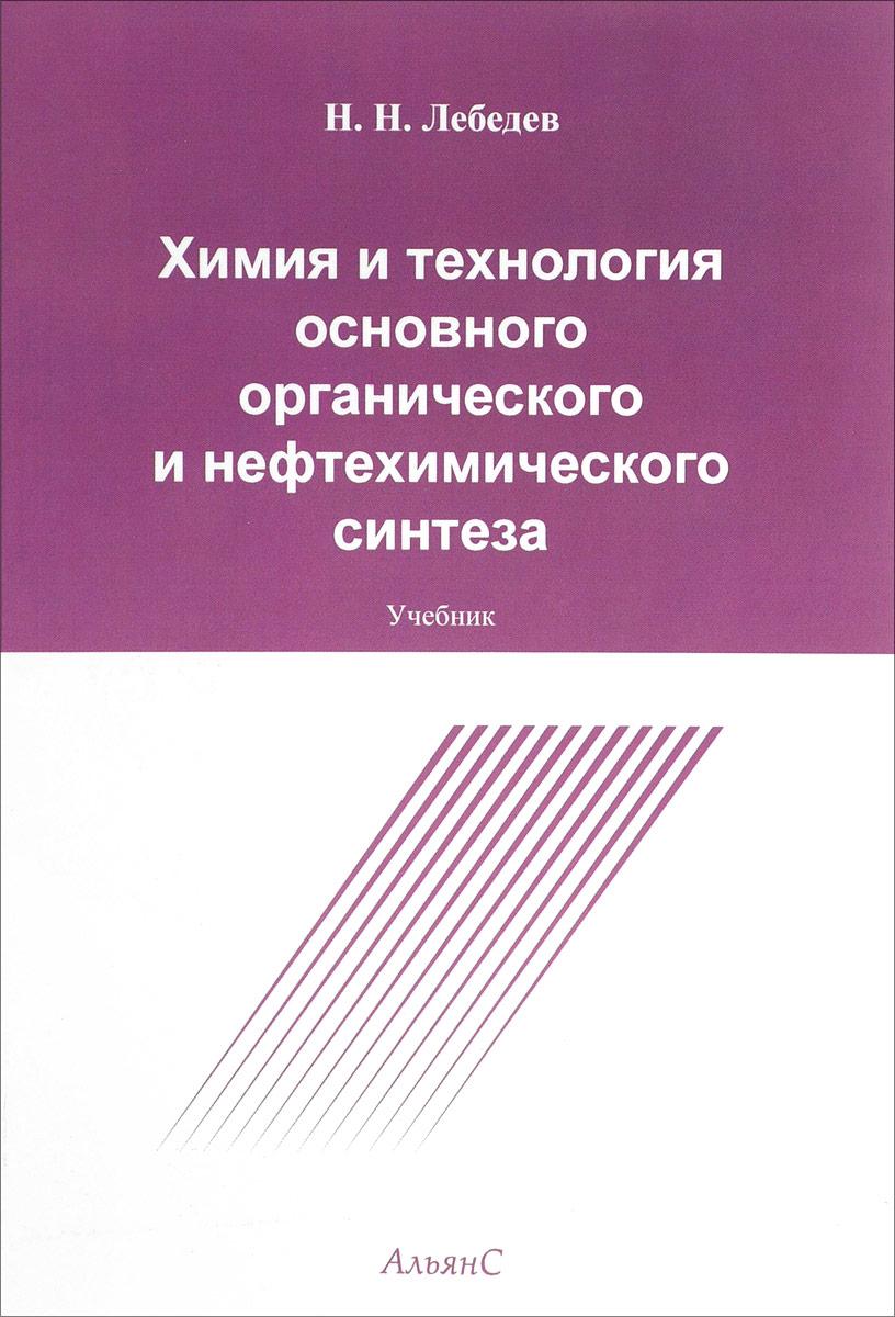 Н. Н. Лебедев Химия и технология основного органического и нефтехимического синтеза. Учебник