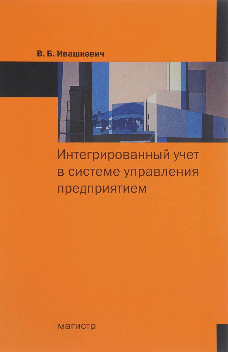 Интегрированный учет в системе управления предприятия