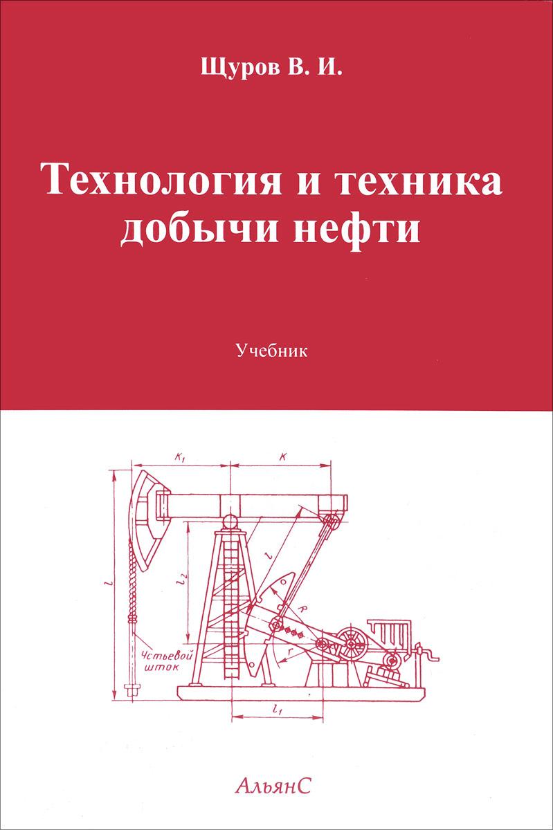 В. И. Щуров Технология и техника добычи нефти. Учебник олексій щуров post mortem