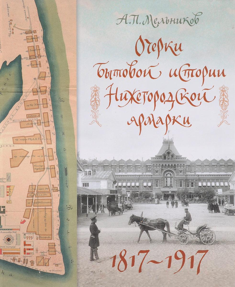 А. П. Мельнико Очерки бытоой истории ярмарки. 1817-1917