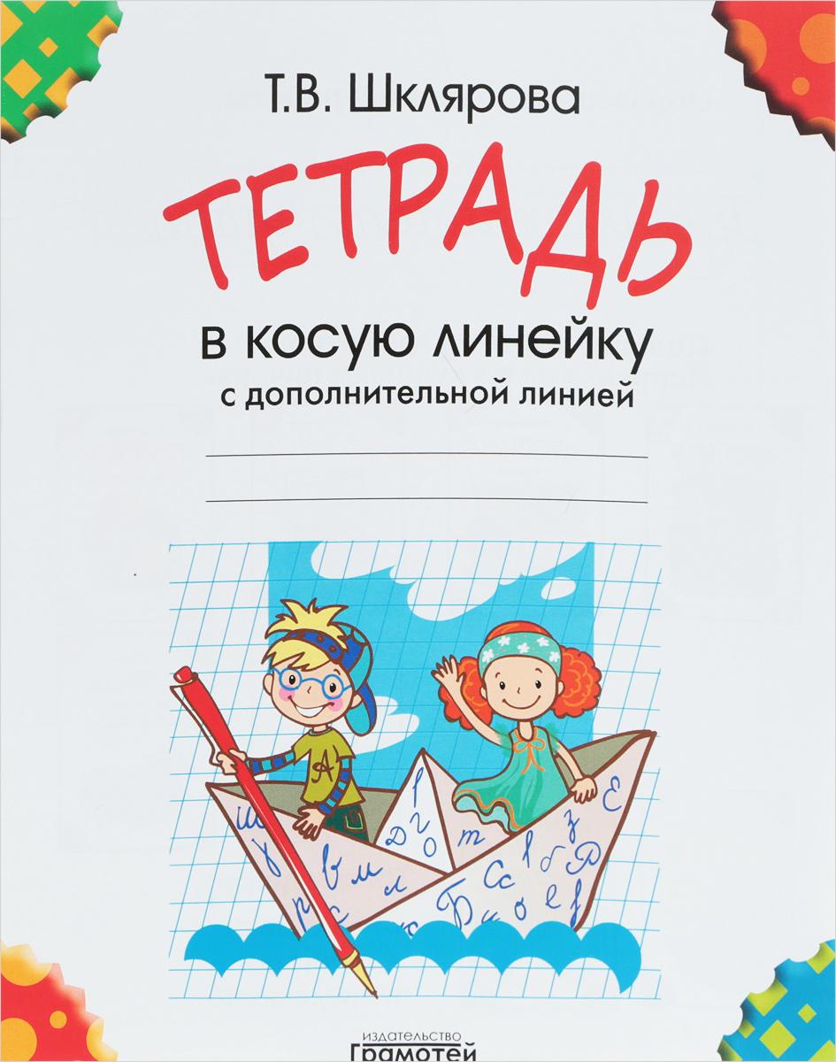 Т. В. Шклярова Тетрадь в косую линейку с дополнительной линией добавка 5 букв