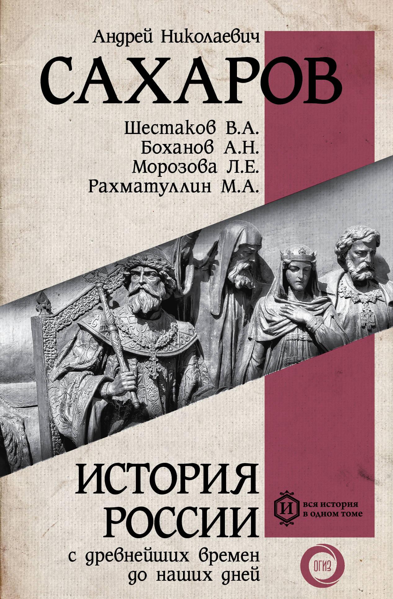 Андрей Николаевич Сахаров История России с древнейших времен до наших дней