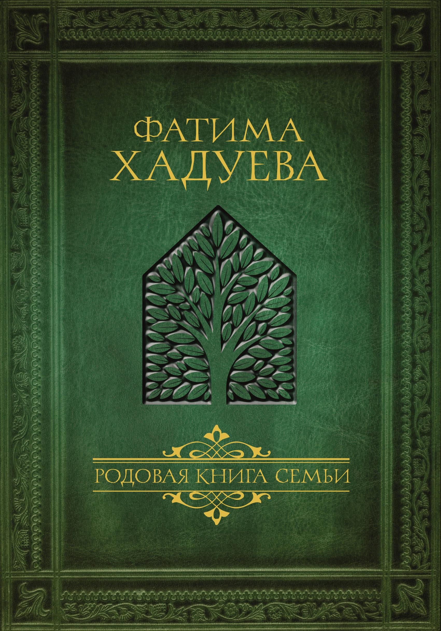 Родовая книга семьи. Хадуева Фатима Магомедовна