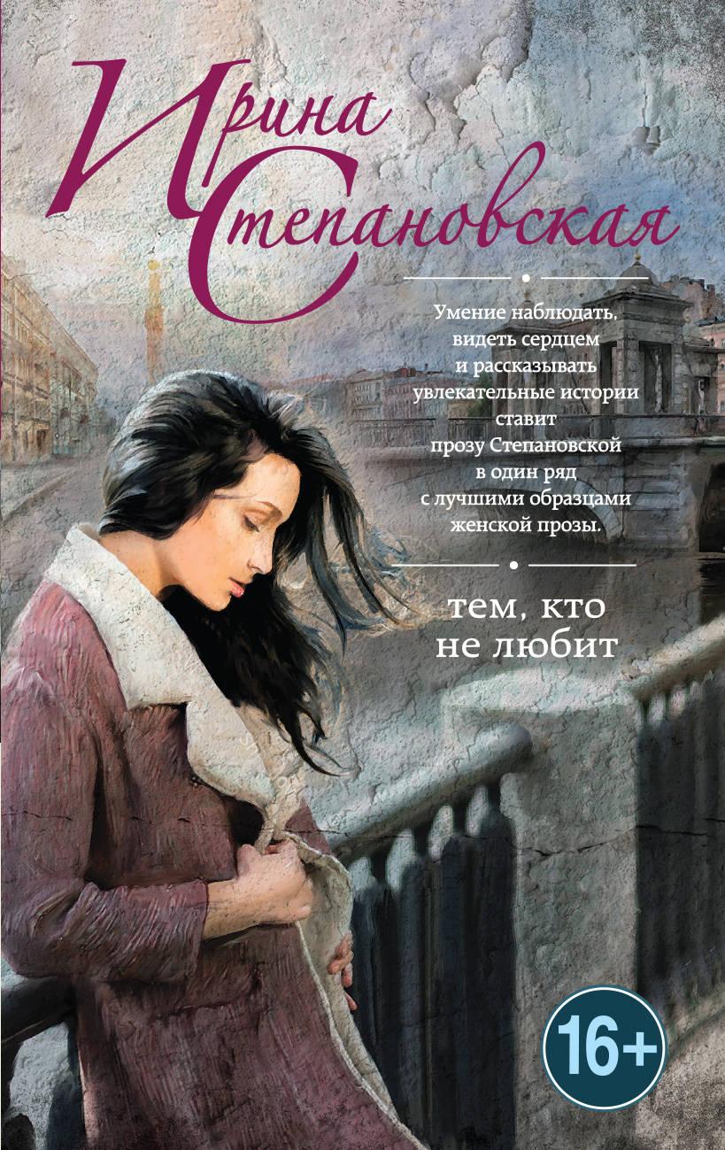 Степановская Ирина Тем, кто не любит советы иммунолога
