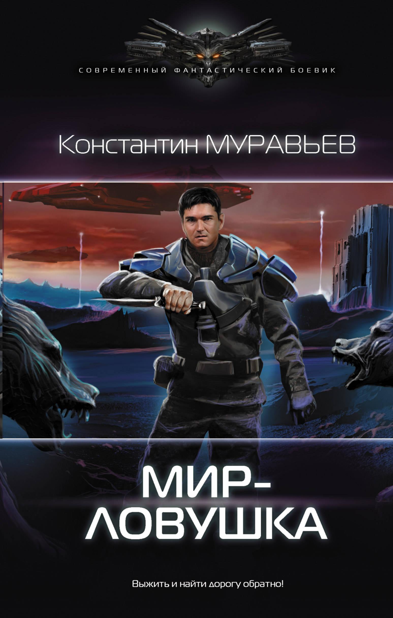 Константин Муравьев Мир-ловушка