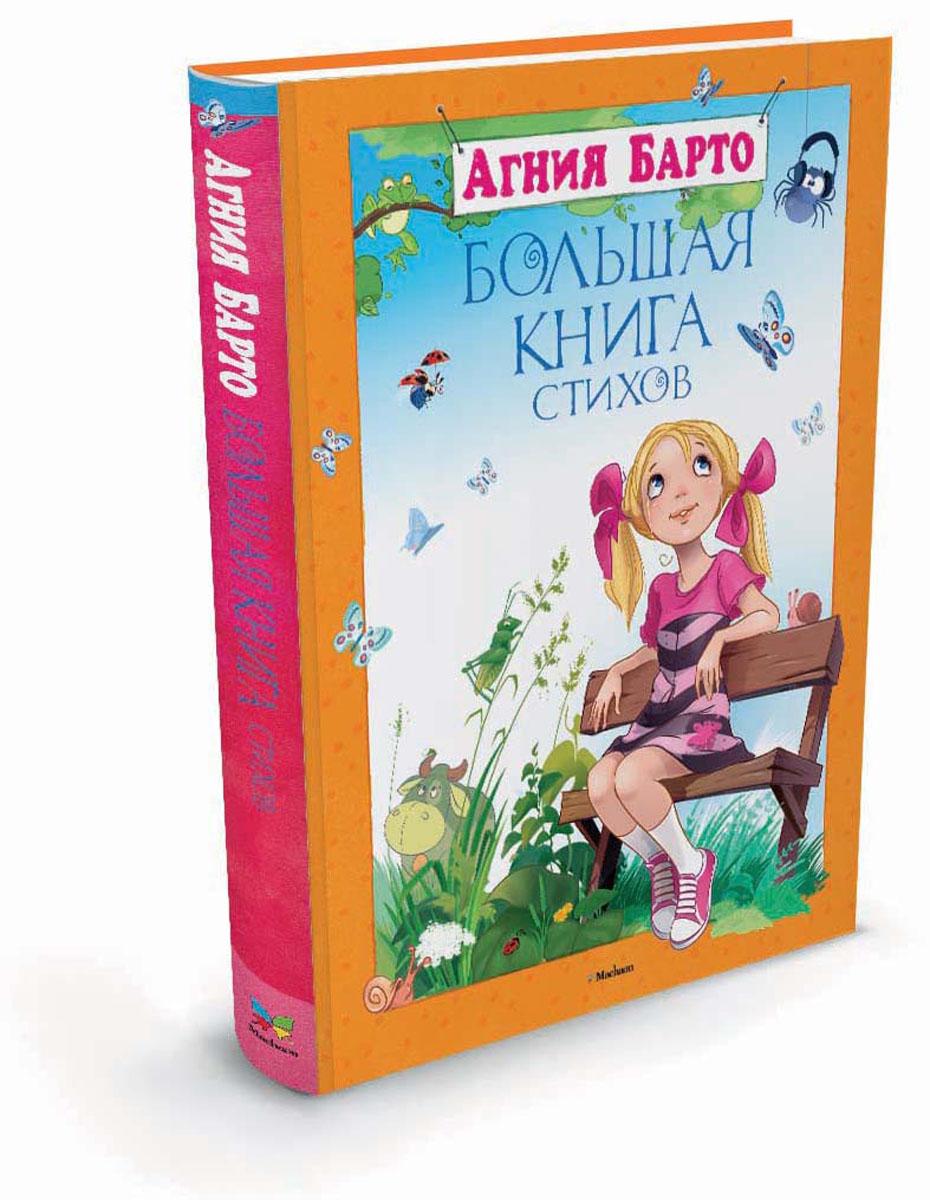 Агния Барто. Большая книга стихов