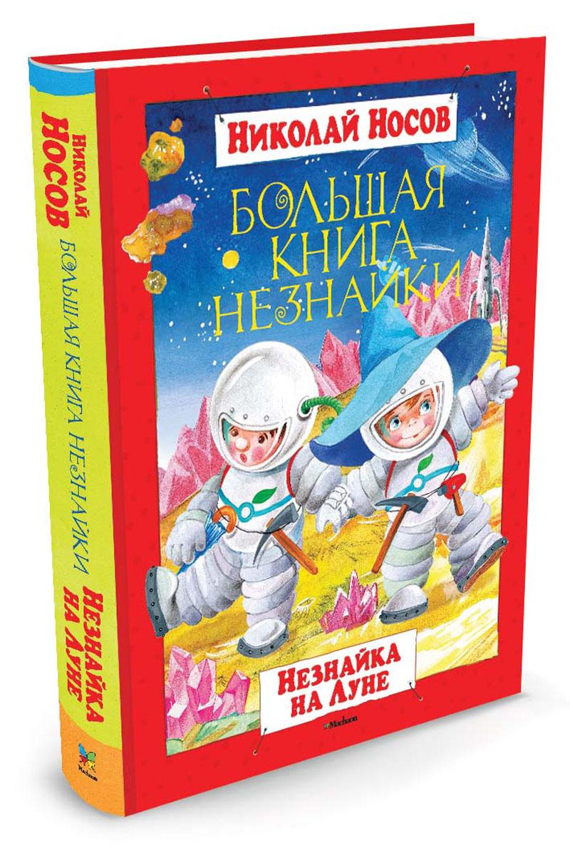 Николай Носов Большая книга Незнайки. Незнайка на Луне носов н как незнайка был музыкантом как незнайка был художником