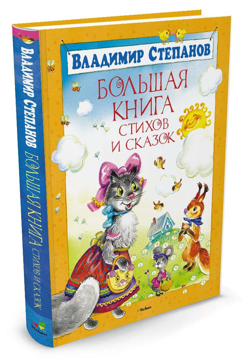 Владимир Степанов Большая книга стихов и сказок владимир степанов загадки о животных