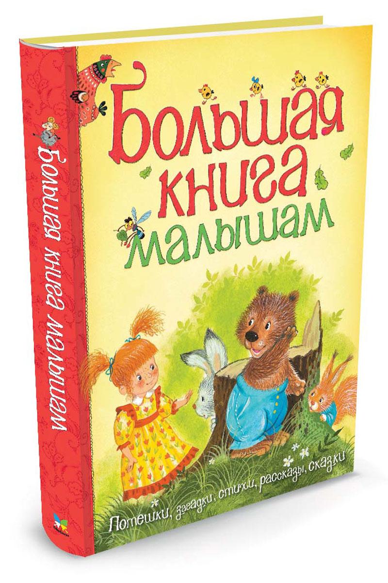 Большая книга малышам весёлые русские сказки