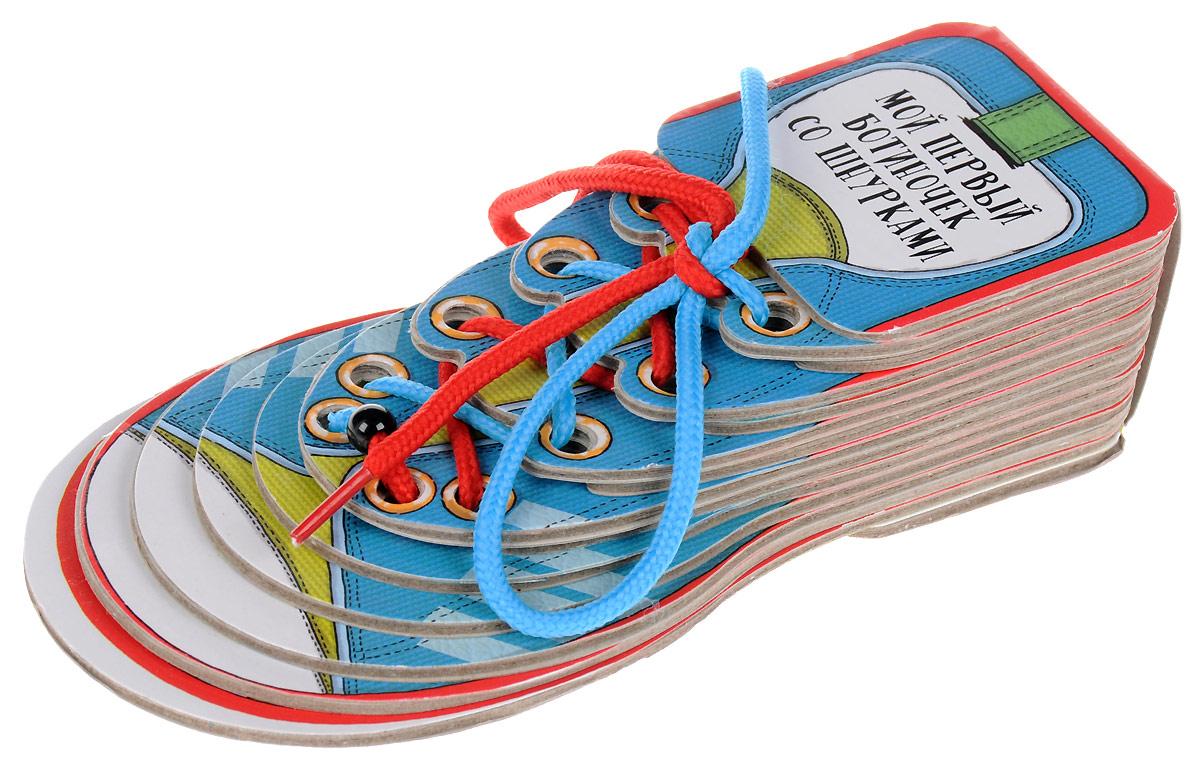 Олдрих Ружичка Мой первый ботиночек со шнурками раннее развитие росмэн комплект озвученных книг 2