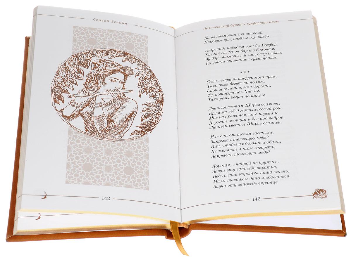 Поэтический букет. Сборник стихов на русском и таджикском языках. С. А. Есенин
